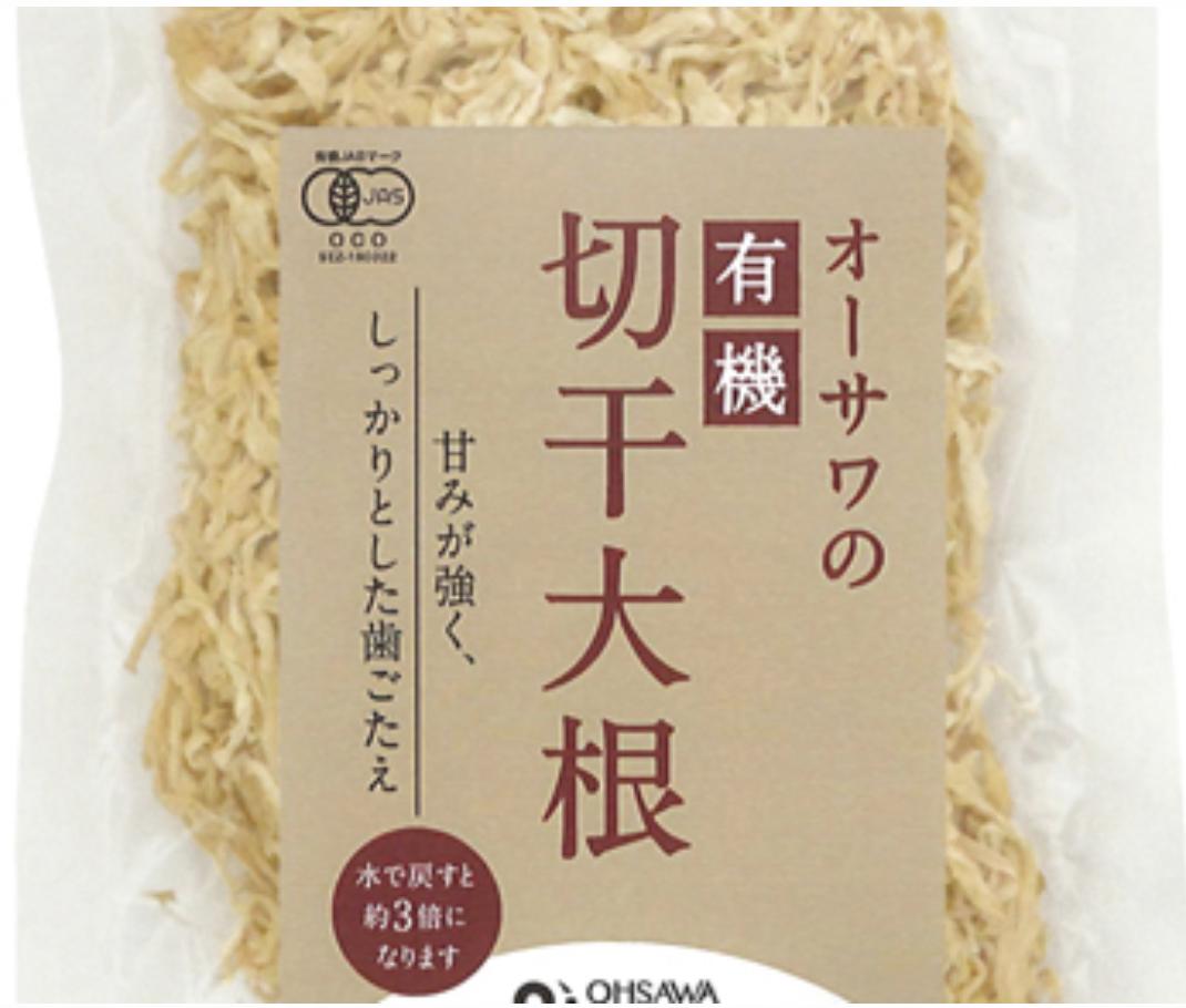 オーサワの有機切干大根(長崎産) 商品コード:O-1879