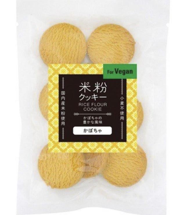 米粉クッキー(かぼちゃ) 商品コード:O-9692