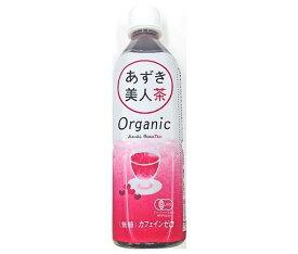 有機あずき美人茶(ペットボトル) 商品コード:O-1358
